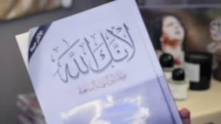 Recent Arabic Books I read