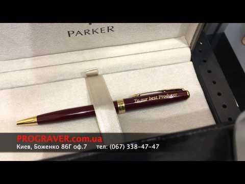 Лазерная гравировка надписи на фирменную ручку Parker
