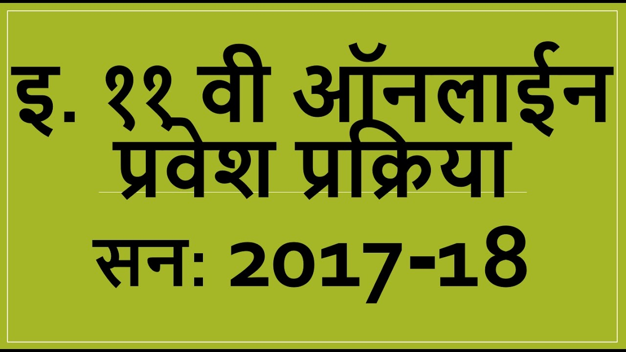 FYJC Online Admission Process 2017-18 II Std 11th Online Admission  Procedure 2017-18