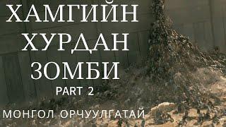 ХАМГИЙН ХУРДАН ЗОМБИ [ PART 2 ] MONGOLIA SUB