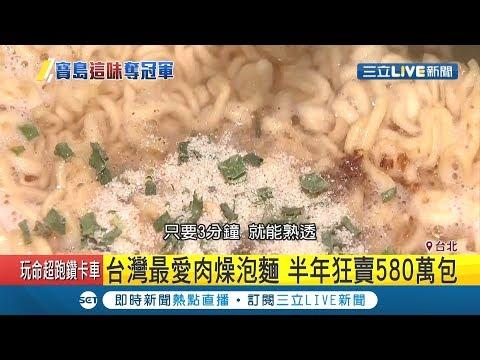 台灣人就是愛這一味!老牌肉燥泡麵超熱銷 半年就狂賣掉580萬包 記者黃瀞瑩呂紹伯 【我食故我在】20190720 三立新聞台