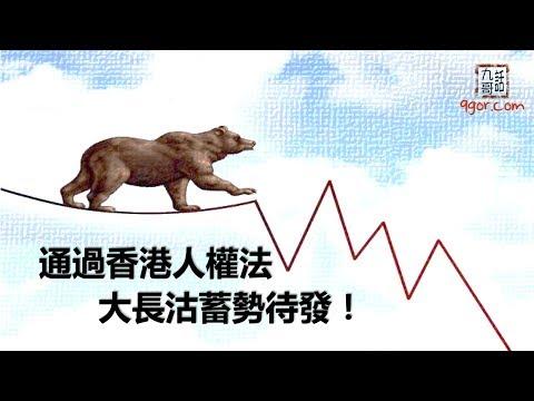 [九哥話] 通過香港人權及民主法案,港股大長沽蓄勢待發!