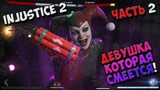 Injustiec 2 - Прохождение игры на Русском - Девушка которая смеется! №2 / PC