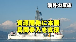 【エネルギー資源】遂に政府が動き出した!日本政府が民間参入の後押しでメタンハイドレート開発は加速