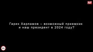 Гарик Харламов – возможный приемник и наш президент в 2024 году?