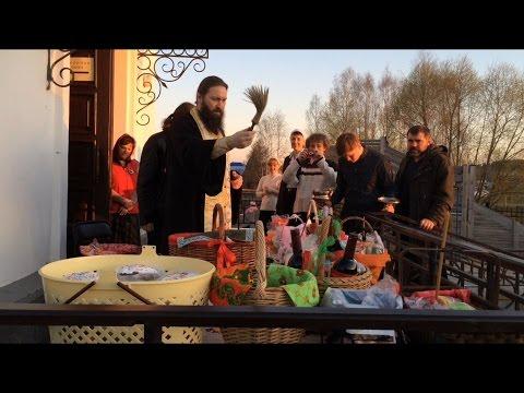 Освещение куличей и начало великого праздника Святой Пасхи