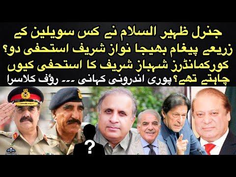 Rauf Klasra: Exclusive : Who delivered secret message of DG ISI Gen Zaheer to Nawaz Sharif to resign? Full story