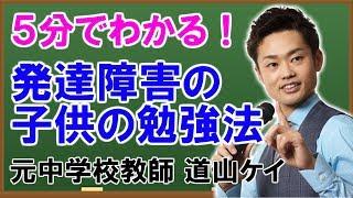 発達障害の子供の勉強法の続き⇒http://tyugaku.net/hattatusyougai/benk...
