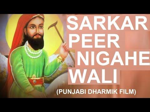 Sarkar Peer Nigahe Wali Full Punjabi Devotional Movie I T-Series Bhakti Sagar