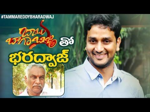 Tammareddy Face To Face Interview With Srinivas Avasarala | Babu Baga Busy Telugu Movie