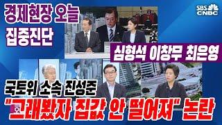 """[집중진단]  국토위 소속 진성준 """"그래봤자 집값 안 떨어져"""" 논란"""