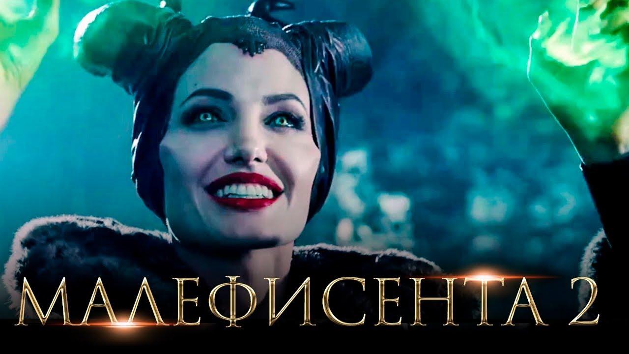 Maleficent/Трейлер на Русском Языке Обзор 3 | малефисента фильм полностью смотреть