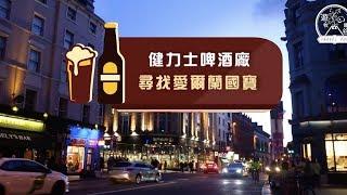尋找愛爾蘭國寶:健力士啤酒廠