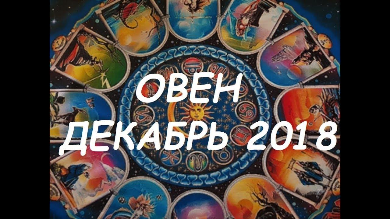 ОВЕН. Важные события декабря 2018 г. Таро прогноз. 12 домов гороскопа.