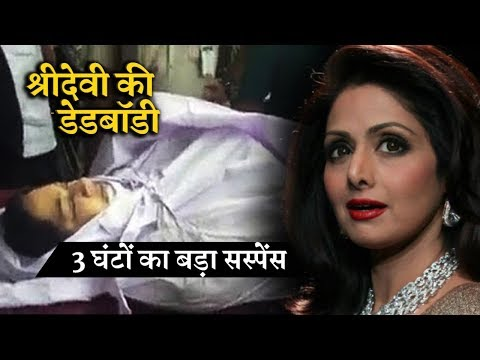 Big Question: What Boney Kapoor Was Doing With Sridevi's Body For 3 Hours?
