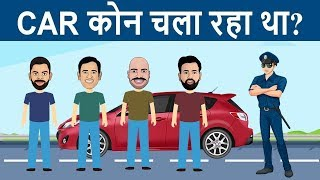 CAR Puzzle | Hindi Jasoosi Paheliyan | Bollywood Puzzles | Bollywood Lessons