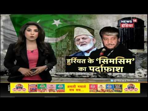 Kacha Chitha - हुर्रियत के 'सिमसिम' का पर्दाफाश | आखिर आतंक की दुकान चलती कैसे है ? - News18 India