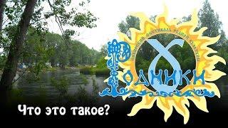 Родники. Фестиваль родной культуры в Сибири (презентация).
