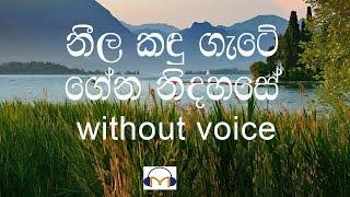 Neela Kandugate karaoke (without voice) නීල කඳු ගැටේ ගේන නිදහසේ