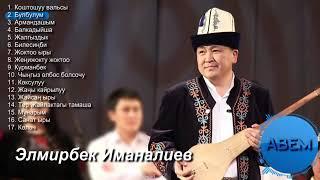 Download lagu Элмирбек Иманалиев  Ырлар жыйнагы Түбөлүк эсте калчуу ырлар