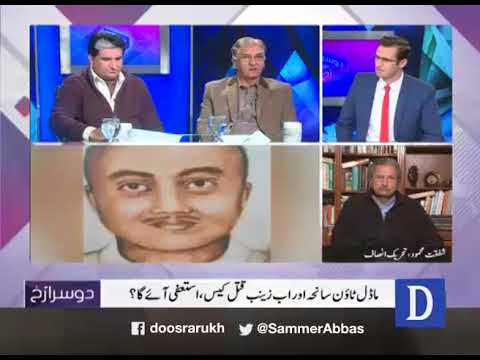 Dusra Rukh - 12 January, 2018 - Dawn News