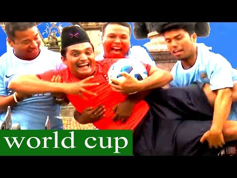 Nepali Comedy Song: Goal bhanera bhanne kahile ho ( Nepali World cup Song)