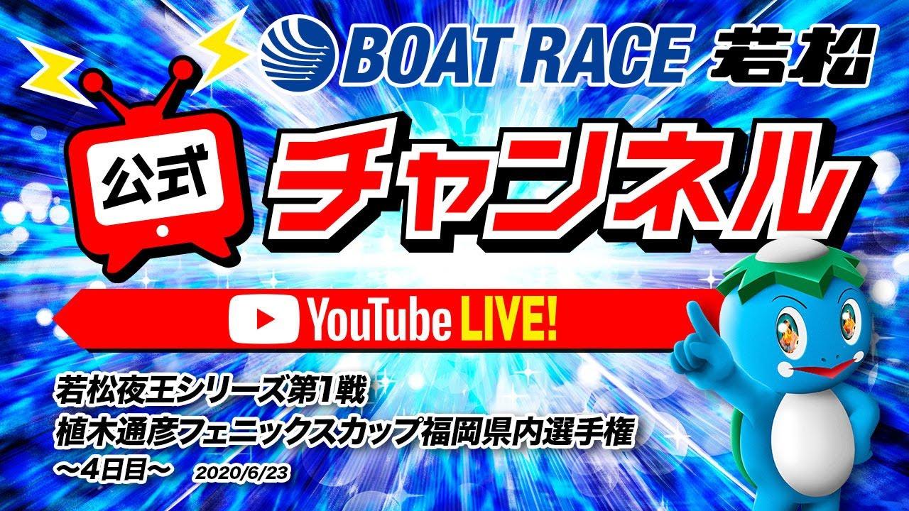 ボート レース リプレイ 住之江