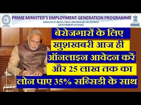 Apply to the unemployed person online and with 35% subsidy of up to 25 lakhs