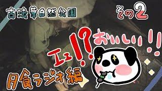 2018.10.25-26 その2 その1→https://youtu.be/kKs20As8mHY 遅くなりま...
