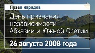 видео Признание независимости Абхазии и Южной Осетии