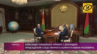 Александр Лукашенко принял с докладом председателя Следственного комитета Ивана Носкевича
