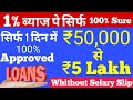 instant-personal-loan-without-salary-slip-aadhar-card-loan-apply-online-pan-card