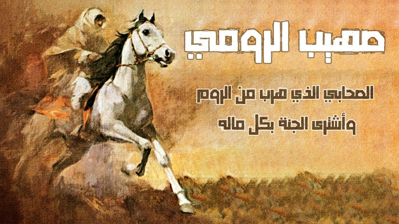صهيب الرومي   الصحابي الذي هرب من الروم وأشترى الجنة بكل ماله   قصص من التاريخ الإسلامي