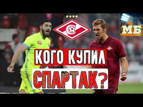 Первый трансфер «Спартака». Хороший ли защитник Жиго?