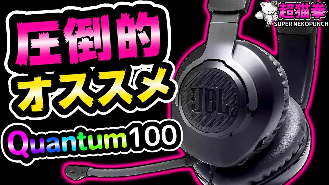【見たら最後】JBL QUANTUM 100が勝手にカートに入る動画(ΦωΦ)[超猫拳周辺機器][ゲーミングヘッドセット][レビュー]