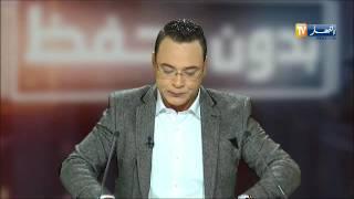 بدون تحفظ : البطالة في الجزائر ..بين ارقام الحكومة و الواقع !!