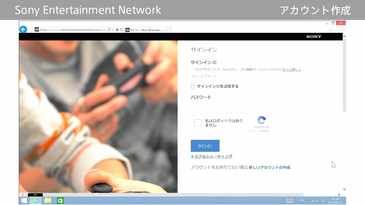 Sony Entertainment Networkアカウントを作成する