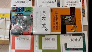 전문상담사1급필기대비(한국상담학회)