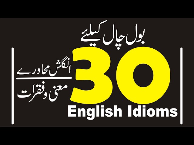 30 English Idioms for Daily Use with Urdu Meaning and Sentences| Everyday Sentences 9| StepForward