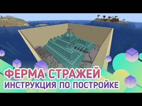 АФК ферма стражей 1.11/1.12/1.13/1.14+/1.15+
