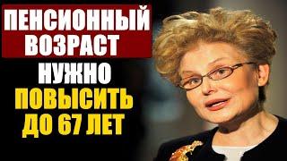 Россияне ответили на предложение Малышевой срочно повысить пенсионный возраст!
