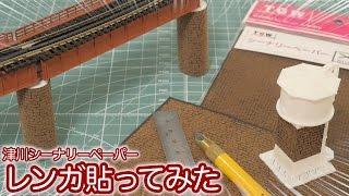 3Dプリンターで作った何かにレンガ貼ってみた / 津川洋行 シーナリーペーパー / Nゲージ 情景製作