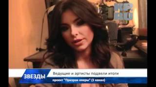 """Ани Лорак об итогах проекта """"Призрак оперы"""""""