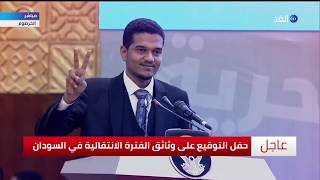 انتصرنا ونطالب بحق شهدائنا.. كلمة محمد ناجي الأصم بعد توقيع الاتفاق التاريخي في السودان