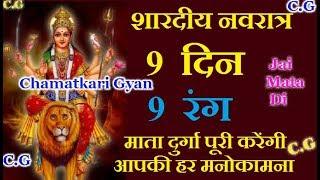 शारदीय नवरात्रि 2017:नवरात्र के 9 दिन 9 रंग मा दुर्गा पूरी करेंगी आपकी हर मनोकामना||CHAMATKARI GYAN