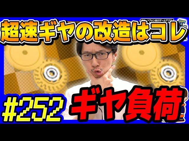 ミニ 四 駆 超速 グランプリ 超速 ギア 4:1 スーパーカウンターギヤ -