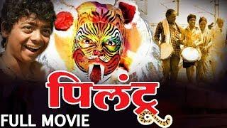पिलंट्रू | Pilantrru (2015) | Marathi Full Movie