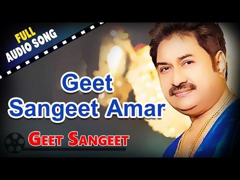 Geet Sangeet Amar | Kumar Sanu | Geet Sangeet | Bengali Songs