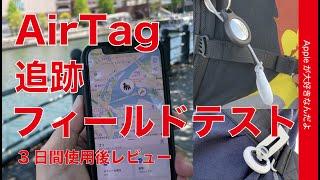 AirTag3日間使用!2名で交換して別行動/タグだけ持った人を追跡/iPhoneにセーフティ通知も出た!など追跡フィールドテスト・検証レビュー第三弾