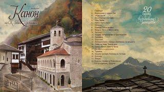 Gambar cover Молбен Канон кон Св. Јован Крстител